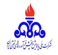 پالایش و پخش فراورده های نفتی ایران